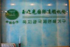 北京玉之光整形医院